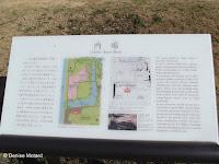 Inner moat history, Hama-Rikyu Garden - Tokyo, Japan