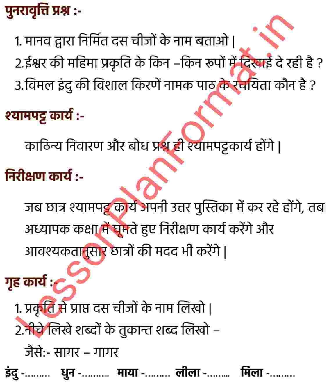हिंदी लेसन प्लान कक्षा 5 पीडीएफ | विमल इंदु की विशाल किरणें