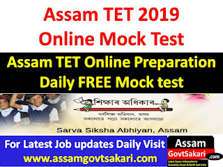 Assam TET Assamese Mock Test