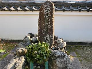 宇治平等院:太敬庵通圓の墓
