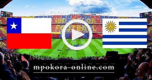 نتيجة مباراة أوروجواي وتشيلي بث مباشر كورة اون لاين 09-10-2020 تصفيات كأس العالم: أمريكا الجنوبية