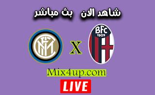 مشاهدة مباراة انتر ميلان وبولونيا بث مباشر اليوم 5-7-2020 في الدوري الايطالي