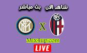 مشاهدة مباراة انتر ميلان وبولونيا بث مباشر اليوم 5-7-2020 الدوري الايطالي