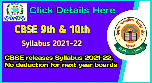 CBSE New Syllabus for class 9th or 10th 2021-22 in PDF Download / CBSE 10th & 9th Syllabus 2021-2022
