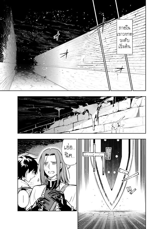 Ningen Fushin no Boukenshatachi ga Sekai o Sukuu Youdesu - หน้า 17