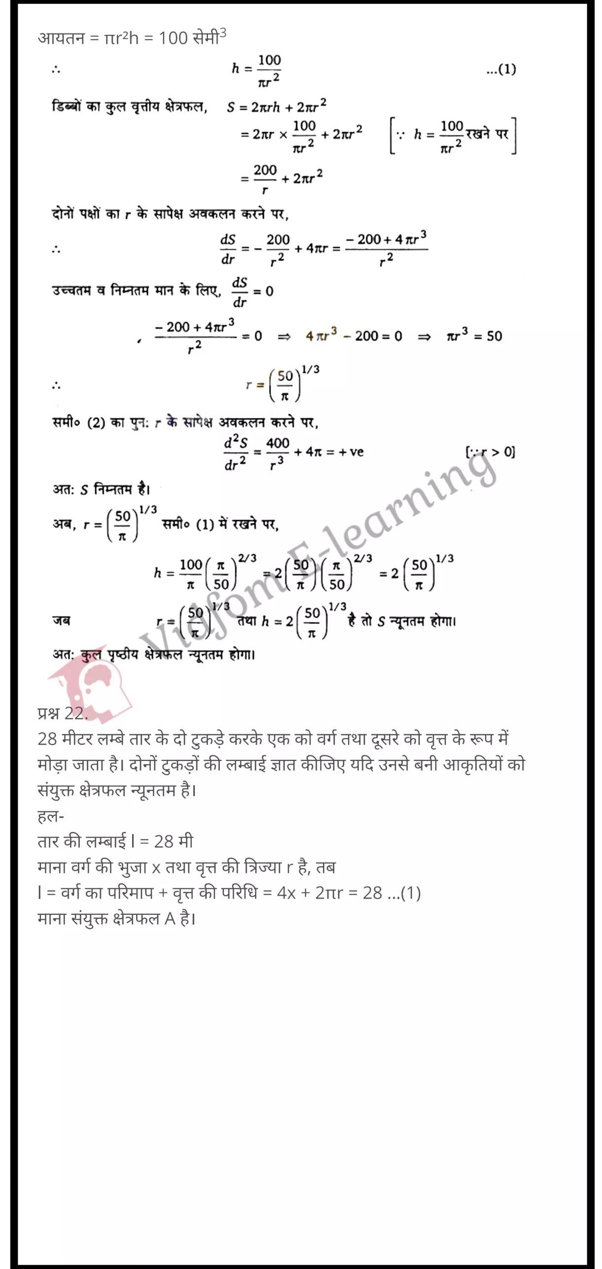 class 12 maths chapter 6 light hindi medium 53