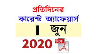 1st June Current Affairs in Bengali pdf