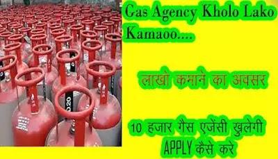 एलपीजी गैस एजेंसी खोले लाखो कमाए बिना पैसा लगाए होगी लाखो की कमाई-OPEN LPG GAS AGENCY