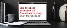SSC CHSL 25 Expected GK Questions in Hindi: 26th March 2020