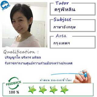 ครูสอนภาษาอังกฤษที่กรุงเทพ สอนภาษาอังกฤษออนไลน์ เรียนภาษาอังกฤษออนไลน์ ติวสอบ TOEIC CUTEP