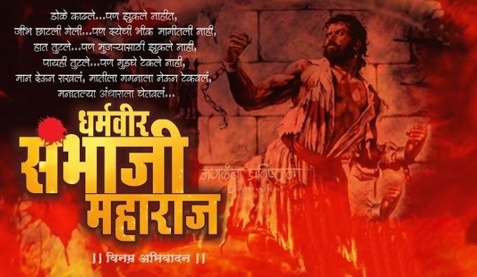संभाजी महाराज स्टेटस-Sambhaji maharaj jayanti status in marathi – shambhu raje status for WhatsApp