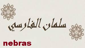 سلمان الفارسي ( رضي الله عنه)