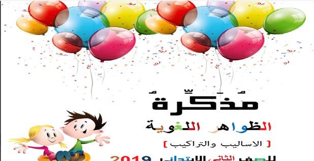 تحميل مذكرة الظواهر اللغوية الأساليب والتراكيب للصف الثانى الابتدائى ترم أول 2019