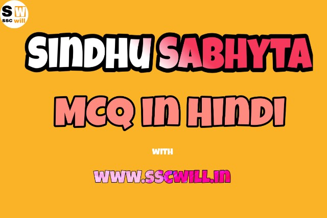 Sindhu Sabhyta MCQ In Hindi