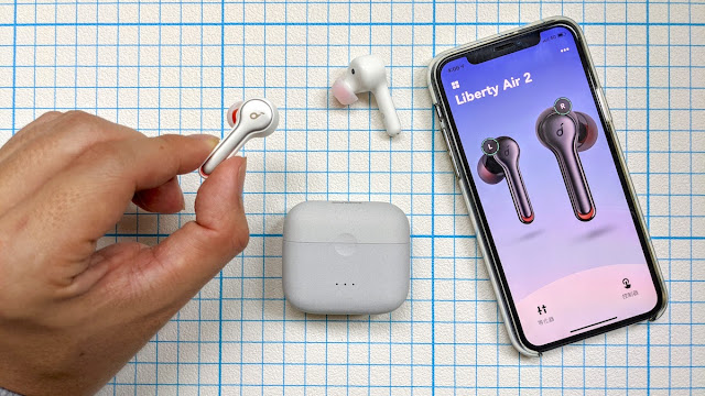 [科技] [耳機] Anker Soundcore Liberty Air 2 真無線藍牙耳機:4 麥克風降噪 + HearID 聽紋識別,通話品質堪比 AirPods Pro 的高 CP 值首選