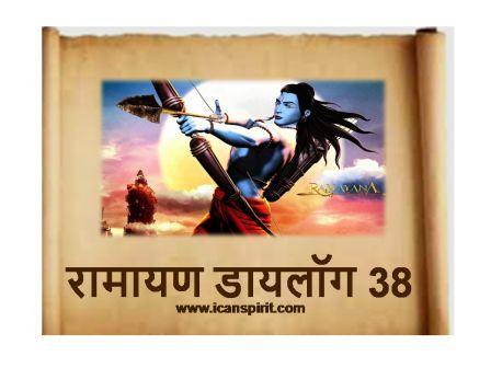 Ramayan Dialogue 38