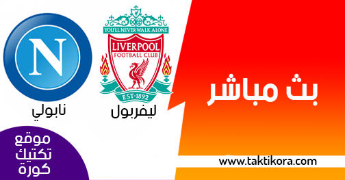 مشاهدة مباراة ليفربول ونابولي بث مباشر اليوم 11-12-2018 دوري أبطال أوروبا