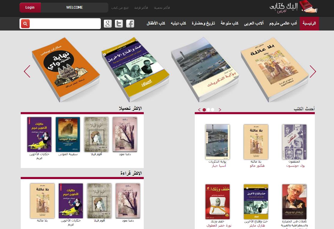 أفضل 10 مواقع لتحميل الكتب الإلكترونية مجانا