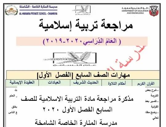 مذكرة مراجعة مادة التربية الاسلامية للصف السابع الفصل الأول 2020 مدرسة المنارة الخاصة الشامخة