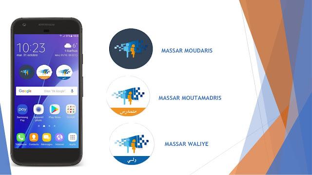 دليل تفعيل تطبيقات مسار الجوالة Massar Mobile
