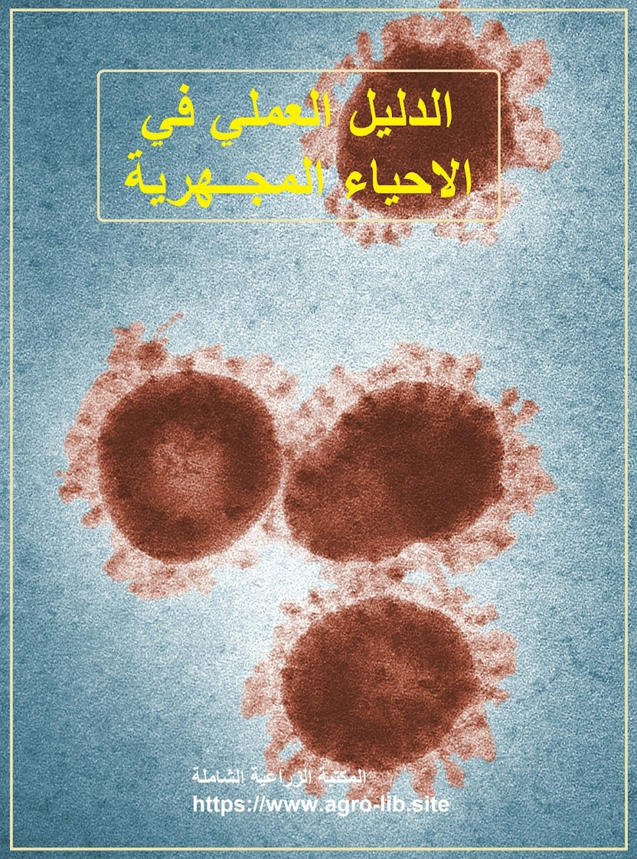 كتاب : الدليل العملي في الاحياء المجهرية