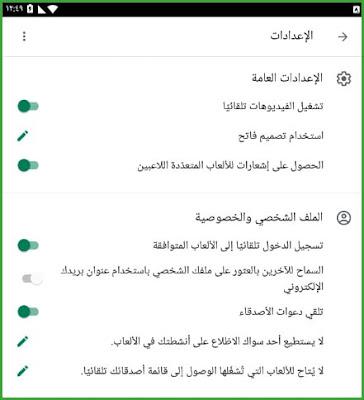 إعدادات تطبيق خدمات Google Play المجانية