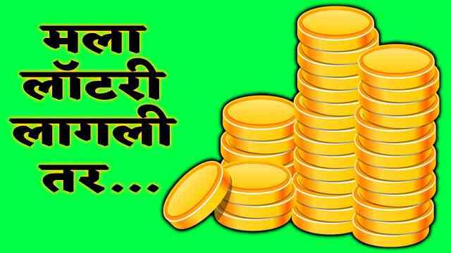Mala lottery lagli tar Marathi essay