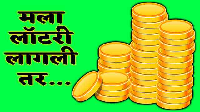 मला लॉटरी लागली तर .. | Mala Lottery lagali tar essay in Marathi.