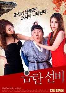 Obscene Scholar Full Korea Adult 18+ Movie Free