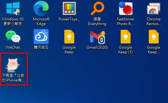 如何將『網頁』釘選到Windows的工作列上或建立桌面捷徑