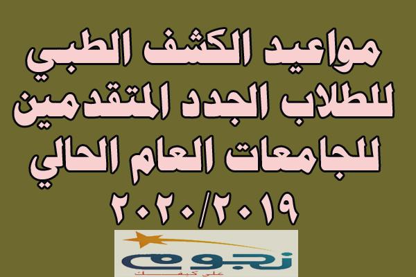 مواعيد الكشف الطبي للطلاب الجدد لهذا العام الملتحقين بالجامعات المصرية للعام  الجامعي الجديد 2019 / 2020