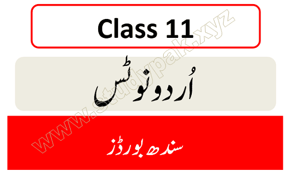 sindh board karachi 1st year urdu notes pdf download