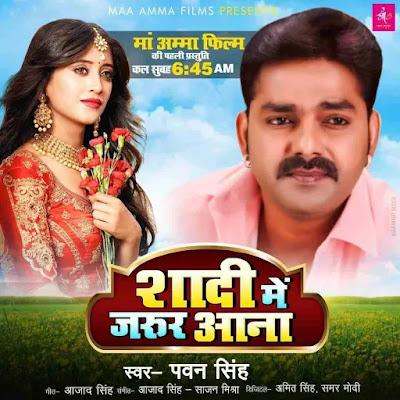 Shaadi Mein Zaroor Aana 'शादी में जरूर आना' (Pawan Singh) Bhojpuri Songs Bhojpuri Gana Video 2020