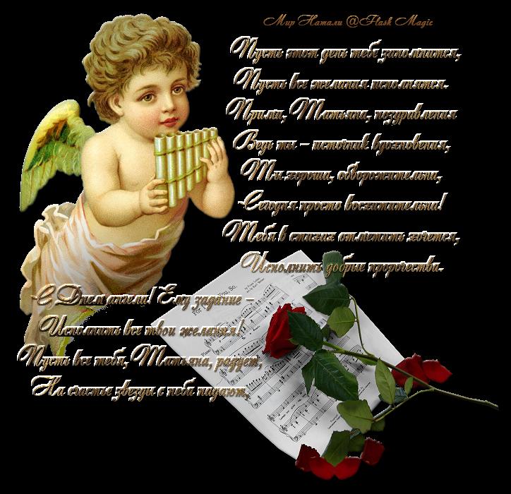 Татьянин день картинки с днем ангела