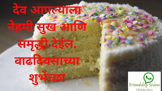 30+ Best Beautiful Birthday Wishes in Marathi | Happy Birthday in Marathi | वाढदिवसाच्या हार्दिक शुभेच्छा