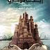 تحميل رواية إيكادولي للكاتبة حنان لاشين