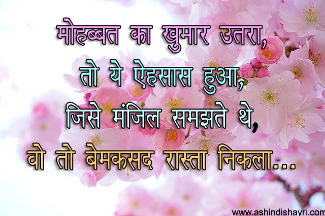 two line shayari in hindi, best wo line shayari in hindi 2020