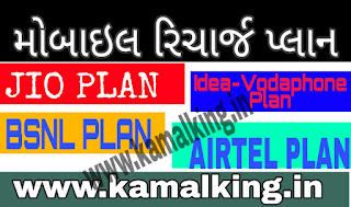 LATEST DATA RECHARGE PLAN