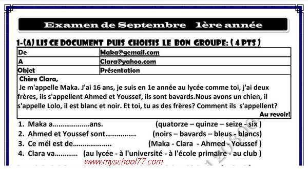 امتحان لغة فرنسية للصف الاول الثانوى ترم اول مواصفات 2020