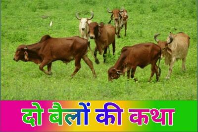 Hindi kahaniya, hindi kahaniya munshi premchand