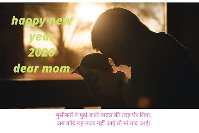 HAPPY NEW YEAR 2020 MOM SHAYARI IMAGES