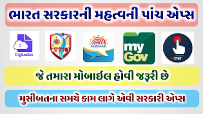 https://www.gujgkinfo.com/2020/01/these-five-government-apps-are-must.html