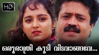 Oru Rathri Koodi Lyrics - KJ Yesudas - KS Chithra