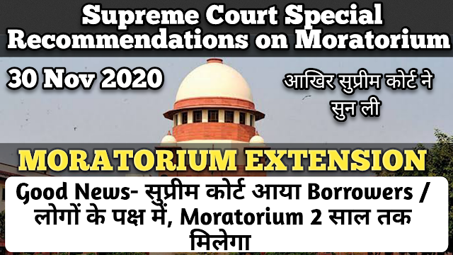 SUPREME COURT JUDGEMENT  ORDER ON NPA AND LOAN EMI MORATORIUM ON 30 NOV.