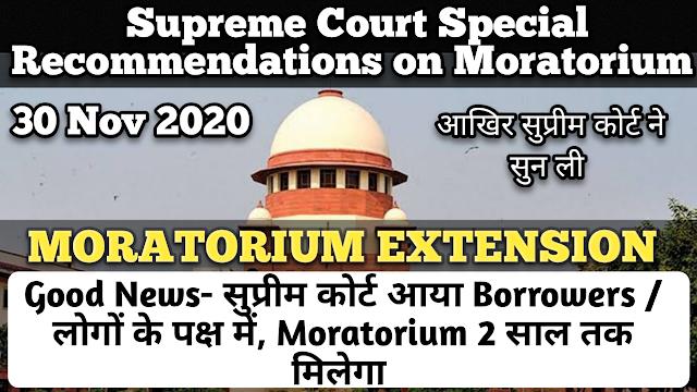 SUPREME COURT JUDGEMENT  ORDER ON NPA AND LOAN EMI MORATORIUM ON 30 NOV.