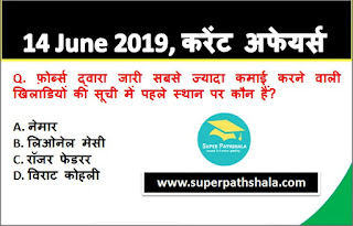 Daily Current Affairs Quiz 14 June 2019 in Hindi