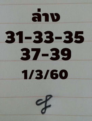 เลขเด่นล่าง  31  33  35  37  39