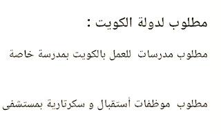 مطلوب للكويت مدرسات وموظفات استقبال وسكرتارية