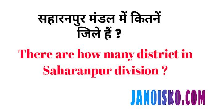 सहारनपुर मंडल में कितने जिले हैं । सहारनपुर मंडल के जिलों के नाम 2021