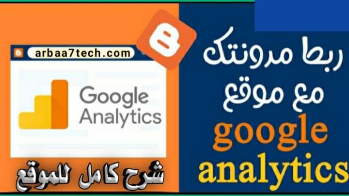 شرح استخدام أداة التحليل جوجل أناليتكس | إنشاء حساب Google Analytics